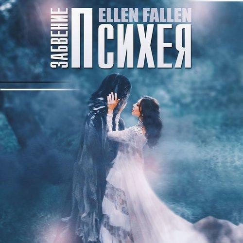 В поисках утраченного 02, Психея. Забвение — Fallen Ellen