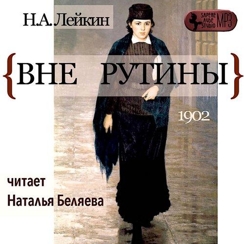 Вне рутины — Лейкин Николай