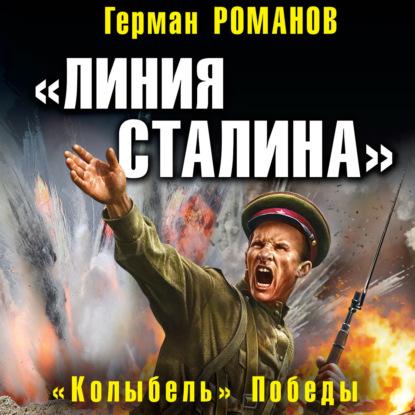 Линия Сталина 2, «Колыбель» Победы — Романов Герман