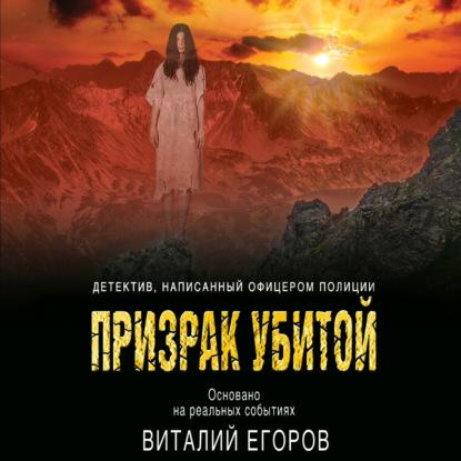 Призрак убитой — Егоров Виталий