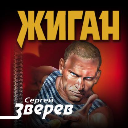 Жиган 1, Жиган — Зверев Сергей