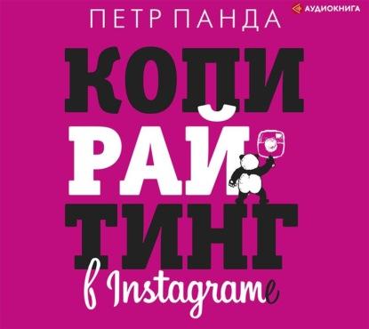 Копирайтинг в Instagram — Панда Петр