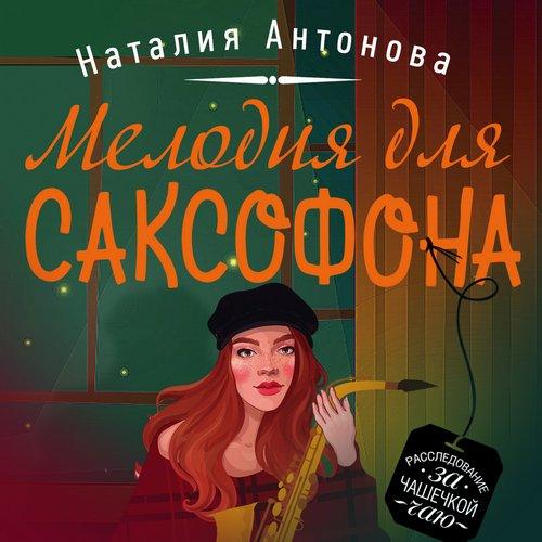 Частный детектив Мирослава Волгина 12, Мелодия для саксофона — Антонова Наталия