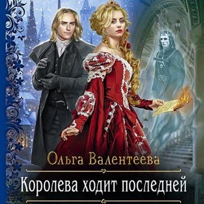 Изельгард-Литония 2, Королева ходит последней — Валентеева Ольга