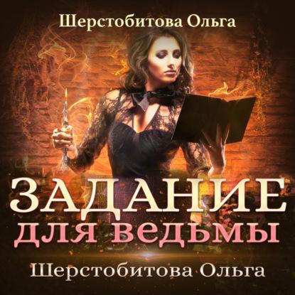 Задание для ведьмы — Шерстобитова Ольга