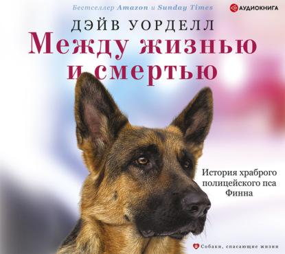 Между жизнью и смертью. История храброго полицейского пса Финна — Уорделл Дэйв