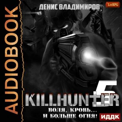 Killhunter 5, Воля, кровь… и больше огня! — Владимиров Денис