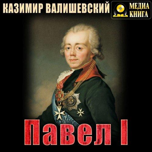 Павел I — Валишевский Казимир