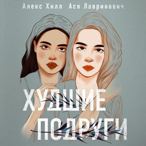 Худшие подруги — Хилл Алекс, Лавринович Ася