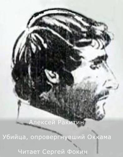 Убийца, опровергнувший Оккама — Ракитин Алексей