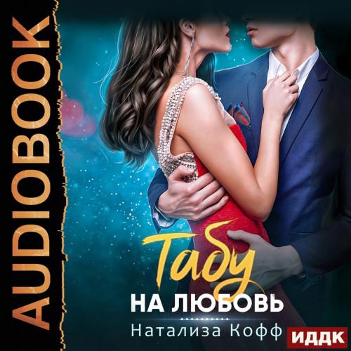 Табу на любовь — Кофф Натализа