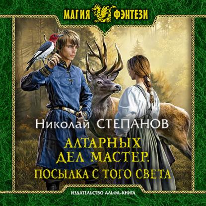 Алтарный маг 05, Алтарных дел мастер. Посылка с того света — Степанов Николай