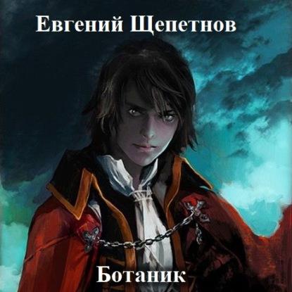 Ботаник. Книга первая — Щепетнов Евгений