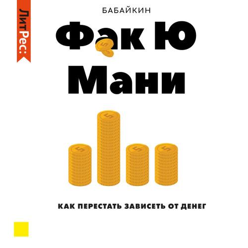 Ф*к Ю мани. Как перестать зависеть от денег — Бабайкин