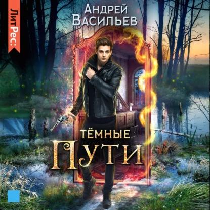 Хранитель кладов 3, Тёмные пути — Васильев Андрей