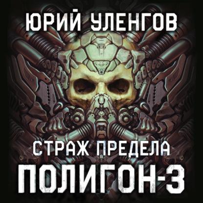Полигон 3, Страж Предела — Уленгов Юрий