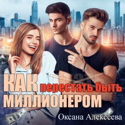 Как перестать быть миллионером — Алексеева Оксана