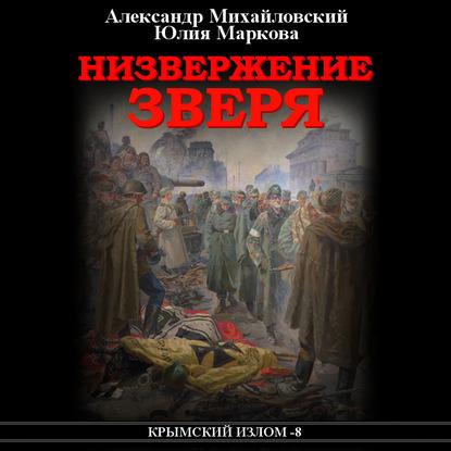 Крымский излом 08, Низвержение Зверя — Михайловский Александр, Маркова Юлия
