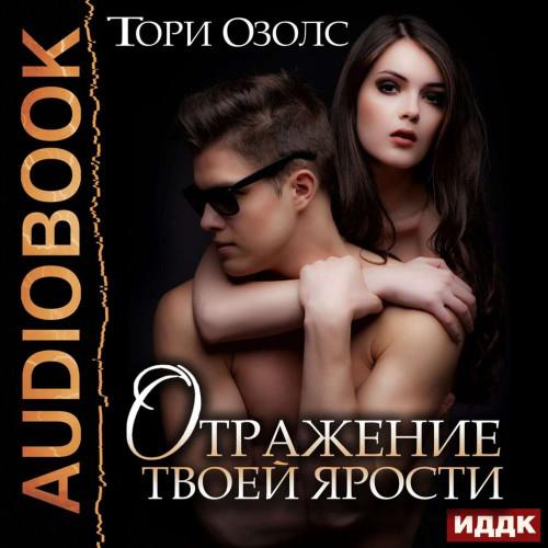 Аудиокнига «Озолс Тори — Отражение твоей ярости»
