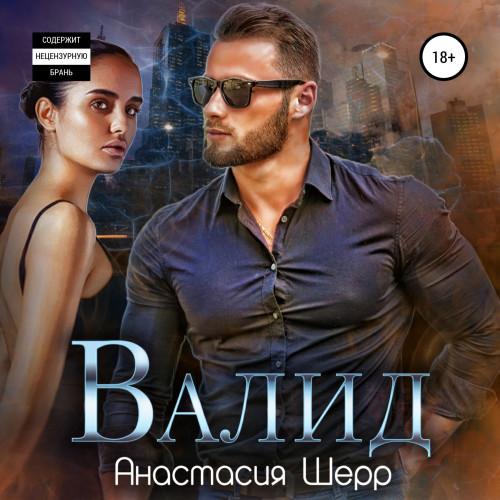 Братья Хаджиевы 03, Валид — Шерр Анастасия
