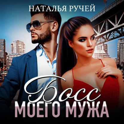 Аудиокнига «Ручей Наталья — Босс моего мужа»