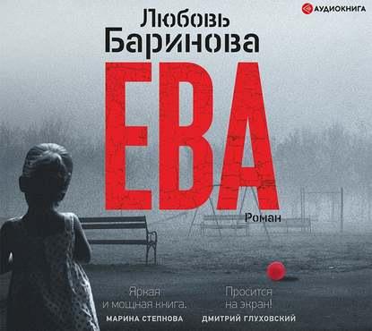 Аудиокнига «Баринова Любовь — Ева»