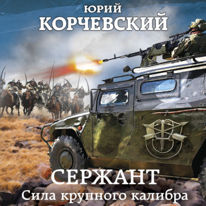 Аудиокнига «Корчевский Юрий — Сержант»