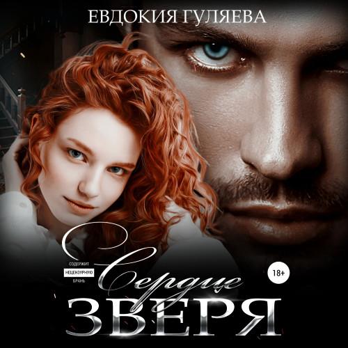 Аудиокнига «Гуляева Евдокия — Зверь 02, Сердце Зверя. Книга 2»