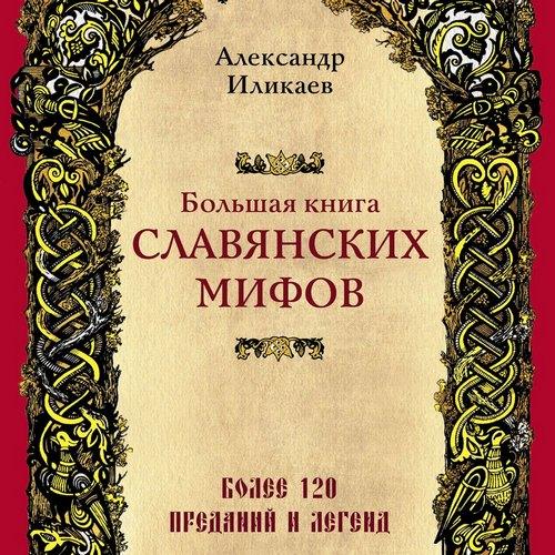Аудиокнига «Иликаев Александр — Большая книга славянских мифов»