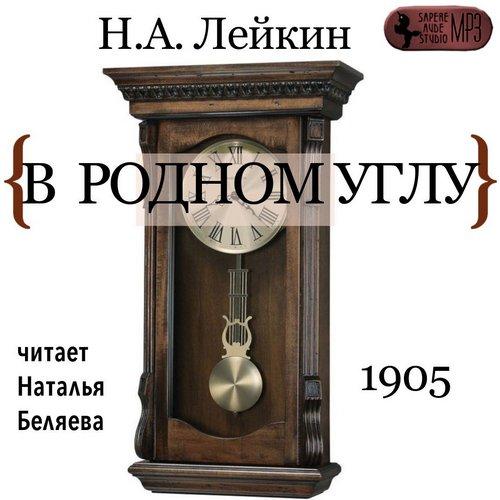 Аудиокнига «Лейкин Николай — В родном углу»