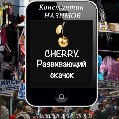 Cherry 2, Развивающий скачок — Назимов Константин
