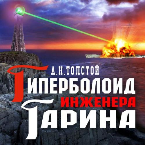 Гиперболоид инженера Гарина — Толстой Алексей
