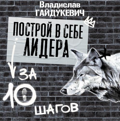 Построй в себе лидера за 10 шагов — Гайдукевич Владислав