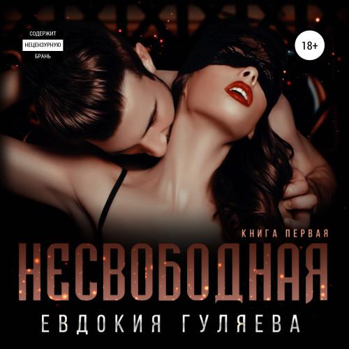 (Не)Свободная 01, Несвободная. Книга первая — Гуляева Евдокия