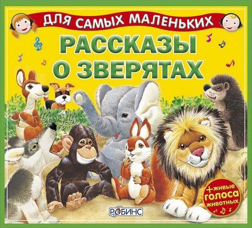 Рассказы о зверятах — Тихонов Александр