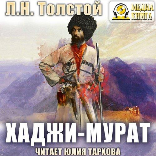 Хаджи-Мурат — Толстой Лев Николаевич