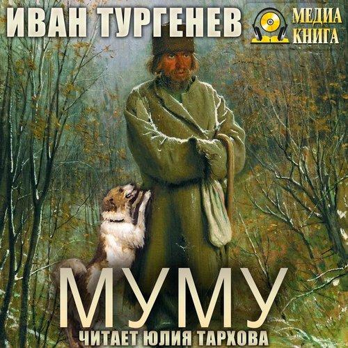 Му-Му — Тургенев Иван