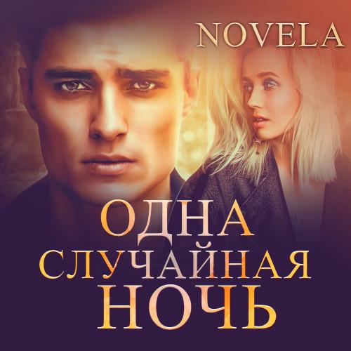 InCollege 02, Одна случайная ночь — Novela