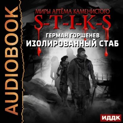 S-T-I-K-S. 1, Изолированный стаб — Горшенев Герман