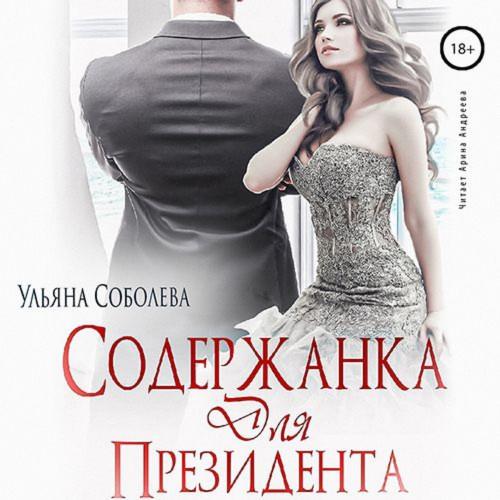 Содержанка для Президента — Соболева Ульяна