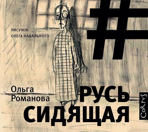 Русь сидящая — Романова Ольга