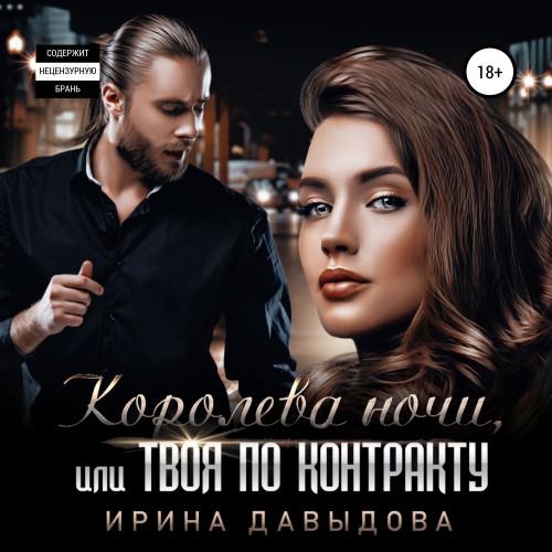 Я твоя крепость 01, Королева ночи, или Твоя по контракту — Давыдова Ирина