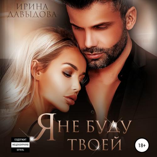 Я твоя крепость 02, Я не буду твоей — Давыдова Ирина