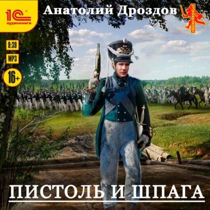 Штуцер и тесак 2, Пистоль и шпага — Дроздов Анатолий