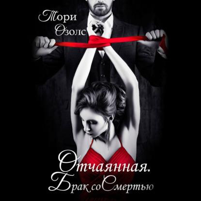 Отчаянная. Брак со смертью — Озолс Тори