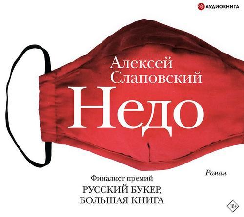 Недо — Слаповский Алексей