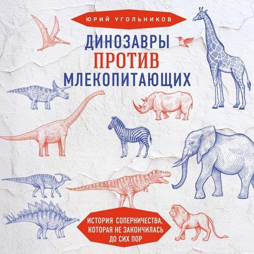 Динозавры против млекопитающих. История соперничества, которая не закончилась до сих пор — Угольников Юрий
