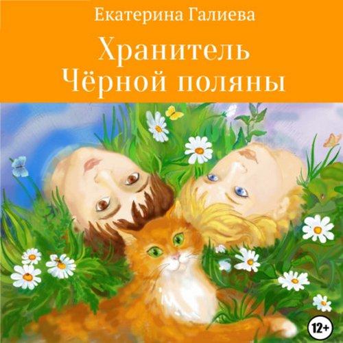 Хранитель Черной поляны — Галиева Екатерина