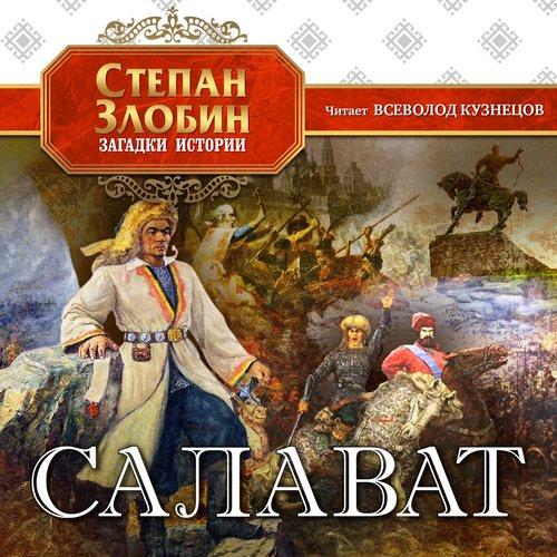 Салават — Злобин Степан