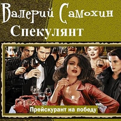 Спекулянт 1, Прейскурант на победу — Самохин Валерий